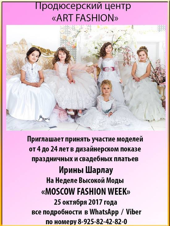 moscow fashion week 2017